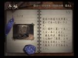 Gr_zeroshiseinokoe_03zanryushinen_0