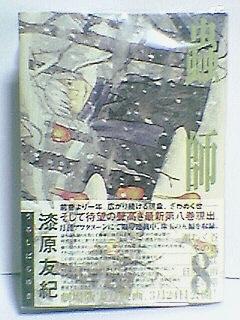 C08mushishi1